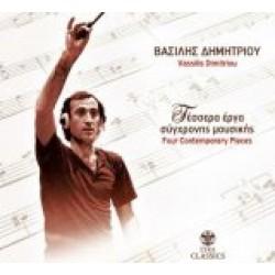Δημητρίου Βασίλης - Τέσσερα έργα σύγχρονης μουσικής