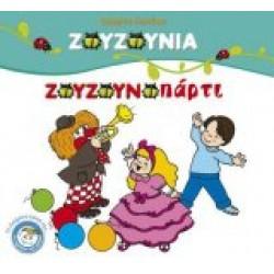 Ζουζούνια - Ζουζουνοπάρτι