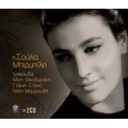 Μπιρμπίλη Σούλα - Τραγουδά Μ. Θεοδωράκη, Γ. Σπανό, Ν. Μαυρουδή