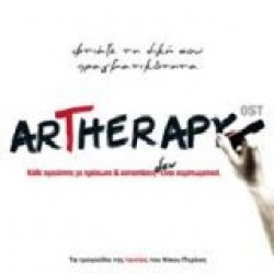Artherapy - OST