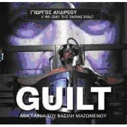 Ανδρέου Γιώργος - Guilt OST