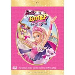 Barbie: Σούπερ πριγκίπισσα (Barbie in princess power)
