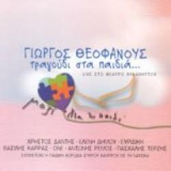 Θεοφάνους Γιώργος - Τραγούδι στα παιδιά...