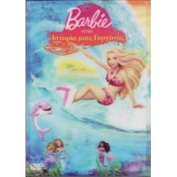 Barbie: Ιστορία μιας Γοργόνας