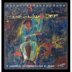 Παπαδόπουλος Χάρης - 4 Τραγούδια του Καβάφη με τον Βασίλη Λέκκα