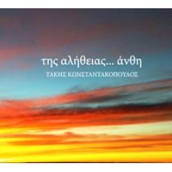 Κωνσταντακόπουλος Τάκης - Της αλήθειας άνθη