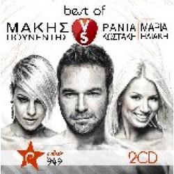 Best of Μάκης Πουνέντης vs Ράνια Κωστάκη / Μαρία Ηλιάκη