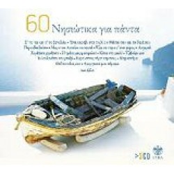 60 Νησιώτικα τραγούδια