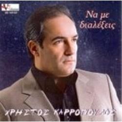 Καρρόπουλος Χρήστος - Να με διαλέξεις