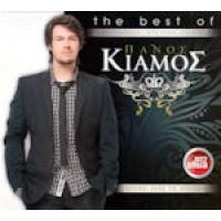 Κιάμος Πάνος - Best of