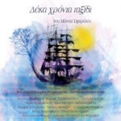 Σφυράκης Μάνος - 10 Χρόνια ταξίδι