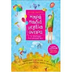 Παιδική χορωδία Σπύρου Λάμπρου - Μικρά παιδιά μεγάλα όνειρα (Βιβλίο / CD)