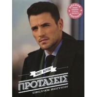 Βέρτης Νίκος - Προτάσεις (Deluxe edition)