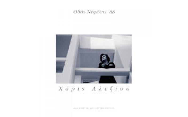 Αλεξίου Χάρις - Οδός Νεφέλης '88 (Βινύλιο)