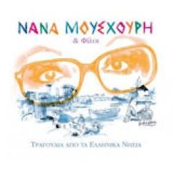 Μούσχουρη Νανά - Τραγούδια από τα ελληνικά νησιά
