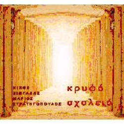Ζιώγαλας Ν. / Στρατηγόπουλος Μ. - Κρυφό σχολειό