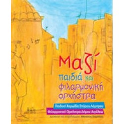 Παιδική χορωδία Σπ. Λάμπρου και φιλαρμονική ορχήστρα Δήμου Αιγάλεω - Μαζί