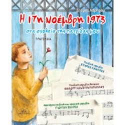 Παιδική χορωδία Σπ. Λάμπρου και φιλαρμονική ορχήστρα Δήμου Αιγάλεω - Η  17 Νοέμβρη 1973