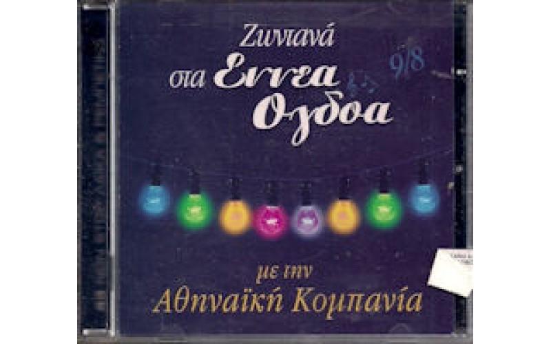Αθηναική Κομπανία - Ζωντανά στα εννέα όγδοα