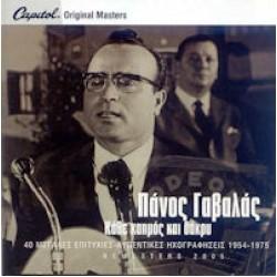 Γαβαλάς Πάνος - Αυθεντικές ηχογραφήσεις 1954 -1975 / Κάθε καυμός και δάκρυ