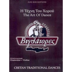 Βιγλάτορες - Η τέχνη του χορού