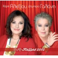 Αλεξίου Χάρις & Γαλάνη Δήμητρα - Παλλάς 2012 Live