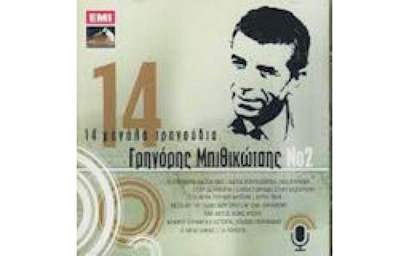 Μπιθικώτσης Γρηγόρης - 14 Μεγάλα τραγούδια Νο2