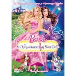 Barbie: Η πριγκίπισσα και η ποπ σταρ (The princess & the pop star)