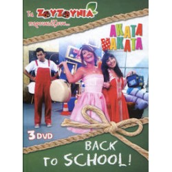 Ζουζούνια - Παρουσιάζουν... ΑΚΑΤΑ ΜΑΚΑΤΑ BACK TO SCHOOL!