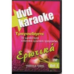 Τραγουδήστε τα ωραιότερα ελληνικά τραγούδια ερωτικά