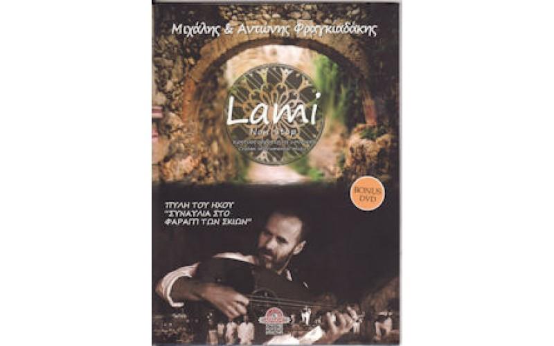 Φραγκιαδάκης Μιχάλης & Αντώνης - Lami / Non stop Κρητική ορχηστρική μουσική