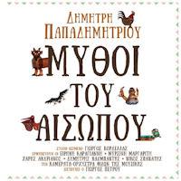 Παπαδημητρίου Δημήτρης - Μύθοι του Αισώπου