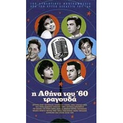 Η Αθήνα του '60 τραγουδά