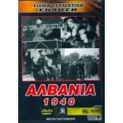 Αλβανία 1940