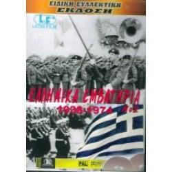 Ελληνικά εμβατήρια 1938-1974 Νο2