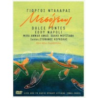 Νταλάρας Γιώργος - Μεσόγειος  / Live από το Ωδείο Ηρώδου Αττικού 2004-2005
