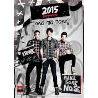 Boys + Noise - Ολο πιο πολύ