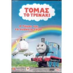 Τόμας το Τρενάκι - Ο Τόμας και το ουράνιο τόξο!