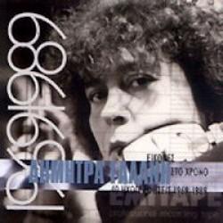 Γαλάνη Δήμητρα - Εικόνες στο χρόνο 40 ηχογραφήσεις 1969-1989