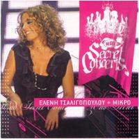 Τσαλιγοπούλου Ελένη + Μίκρο - Mad secret concerts