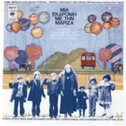 Κωχ Μαρίζα - Μια εκδρομή με την Μαρίζα