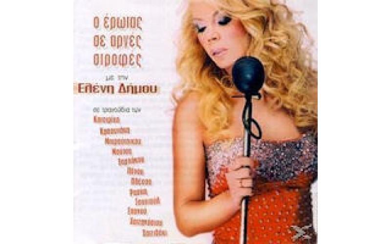 Δήμου Ελένη - Ο έρωτας σε αργές στροφές