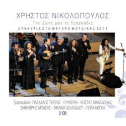 Νικολόπουλος Χρήστος - Της ζωής μου τα τραγούδια