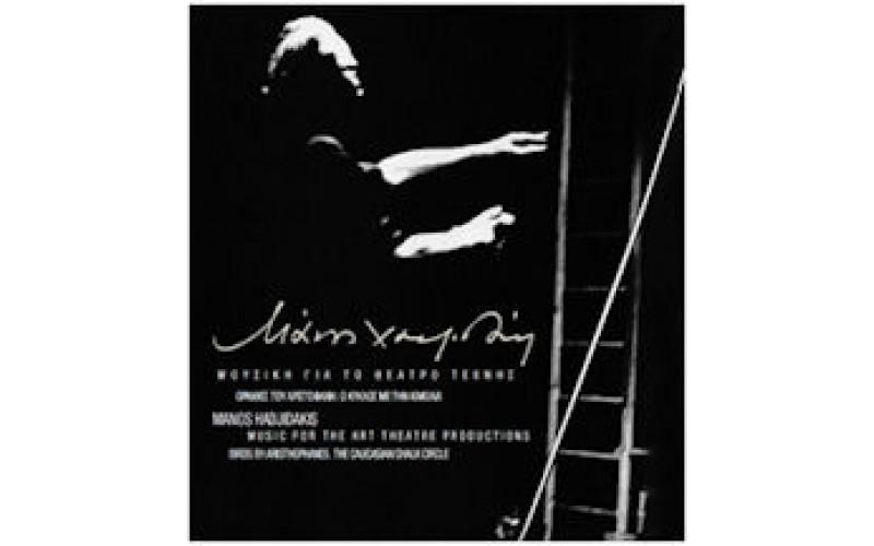Χατζιδάκις Μάνος - Μουσική Για Το Θέατρο Τέχνης & Ο Κύκλος Με Την Κιμωλία
