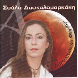 Δασκαλομαρκάκη Σούλα - Αυγουστιάτικα φεγγάρια