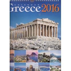 Ημερολόγιο 2016: Ελλάς / Calendar 2016: Greece