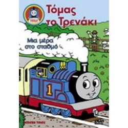 Τόμας το Τρενάκι - Μια μέρα στο σταθμό