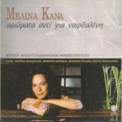 Κανά Μελίνα - Αρώματα αντί για ναφθαλίνη