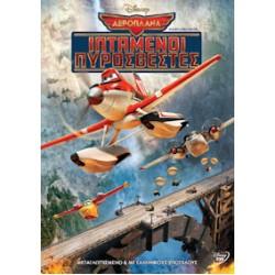Αεροπλάνα: Ιπτάμενοι πυροσβέστες (Planes 2: Fire and Rescue)