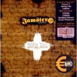 Jamster Σεραφείμ - Δόξα σοι